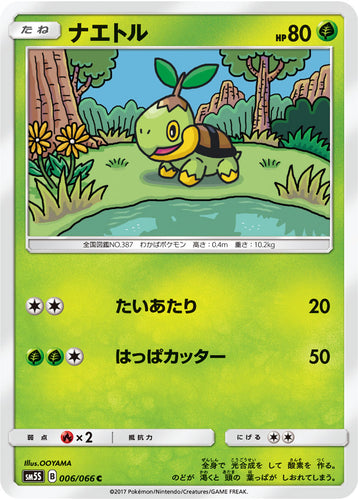 Pokémon card game / PK-SM5S-006 C
