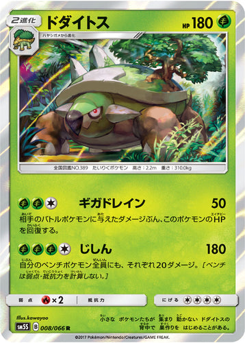 Pokémon card game / PK-SM5S-008 R