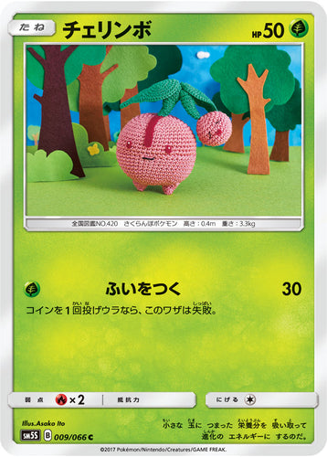 Pokémon card game / PK-SM5S-009 C