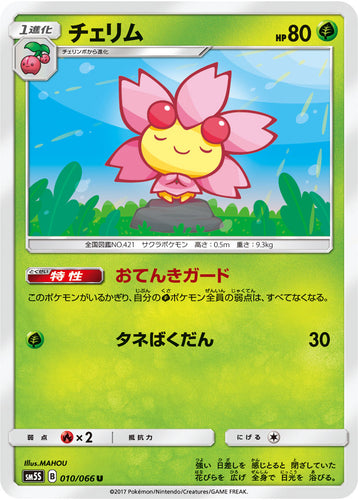 Pokémon card game / PK-SM5S-010 U