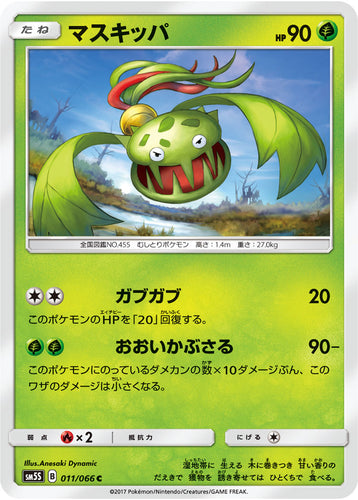 Pokémon card game / PK-SM5S-011 C