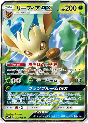 Pokémon card game / PK-SM5S-012 RR