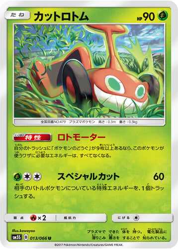 Pokémon card game / PK-SM5S-013 U