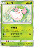 Pokémon card game / PK-SM5S-014 R