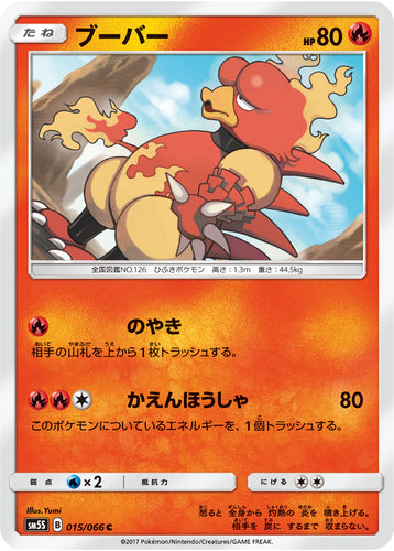 Pokémon card game / PK-SM5S-015 C