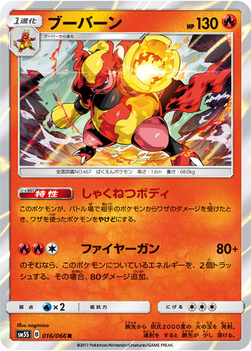 Pokémon card game / PK-SM5S-016 R
