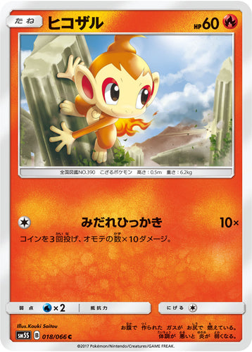 Pokémon card game / PK-SM5S-018 C