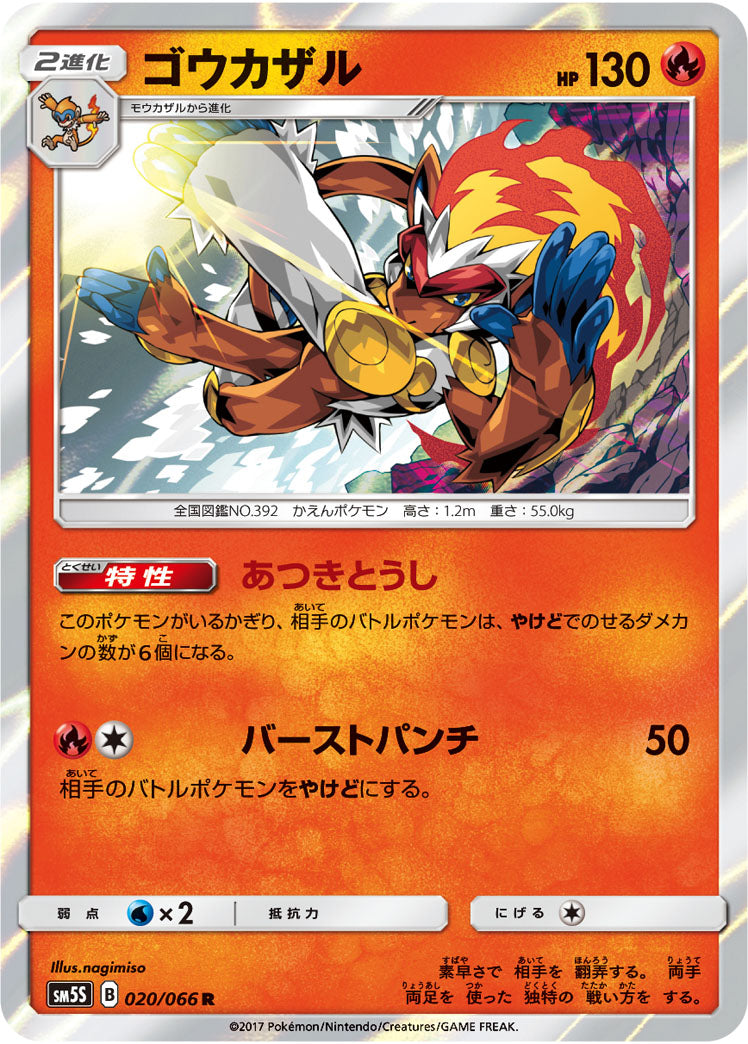 Pokémon card game / PK-SM5S-020 R