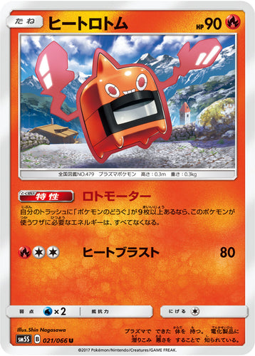 Pokémon card game / PK-SM5S-021 U