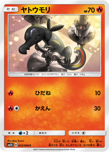 Pokémon card game / PK-SM5S-022 C