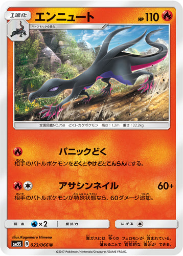 Pokémon card game / PK-SM5S-023 U