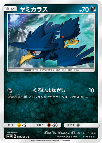 Pokémon card game / PK-SM5S-025 C