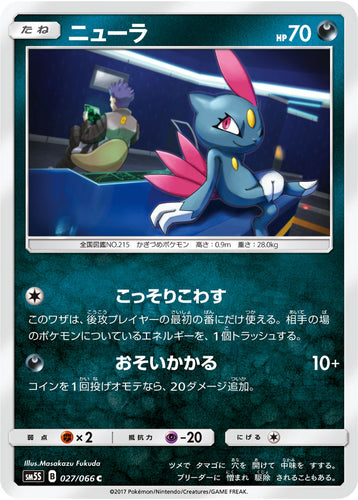 Pokémon card game / PK-SM5S-027 C