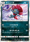Pokémon card game / PK-SM5S-028 R