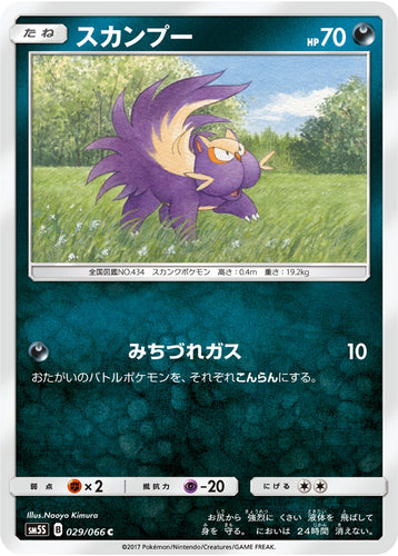 Pokémon card game / PK-SM5S-029 C