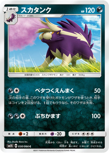Pokémon card game / PK-SM5S-030 C