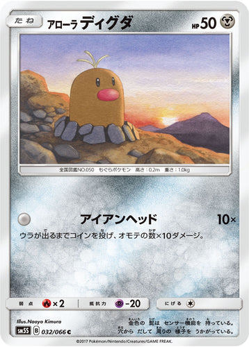 Pokémon card game / PK-SM5S-032 C