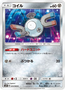 Pokémon card game / PK-SM5S-035 C