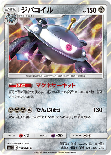 Pokémon card game / PK-SM5S-037 R