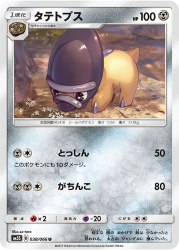 Pokémon card game / PK-SM5S-038 U