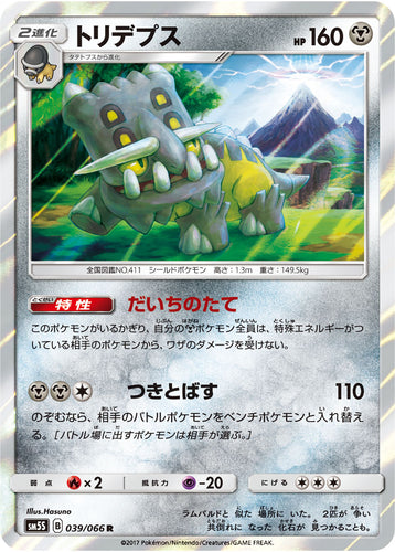 Pokémon card game / PK-SM5S-039 R