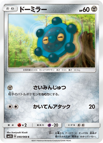 Pokémon card game / PK-SM5S-040 C