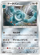 Pokémon card game / PK-SM5S-041 U