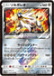 Pokémon card game / PK-SM5S-043 PR