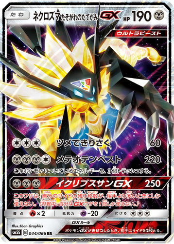 Pokémon card game / PK-SM5S-044 RR
