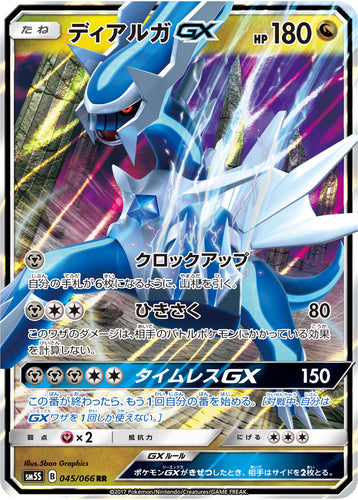 Pokémon card game / PK-SM5S-045 RR