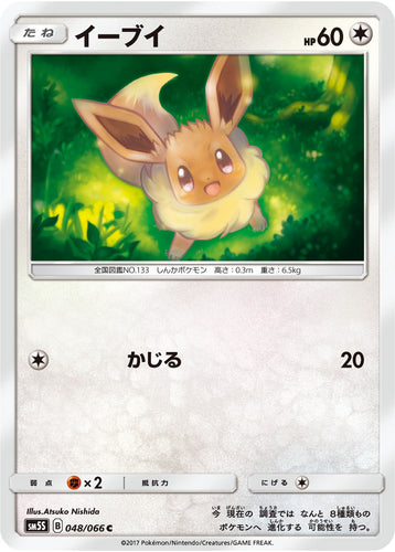 Pokémon card game / PK-SM5S-048 C