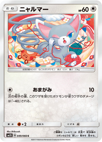 Pokémon card game / PK-SM5S-049 C
