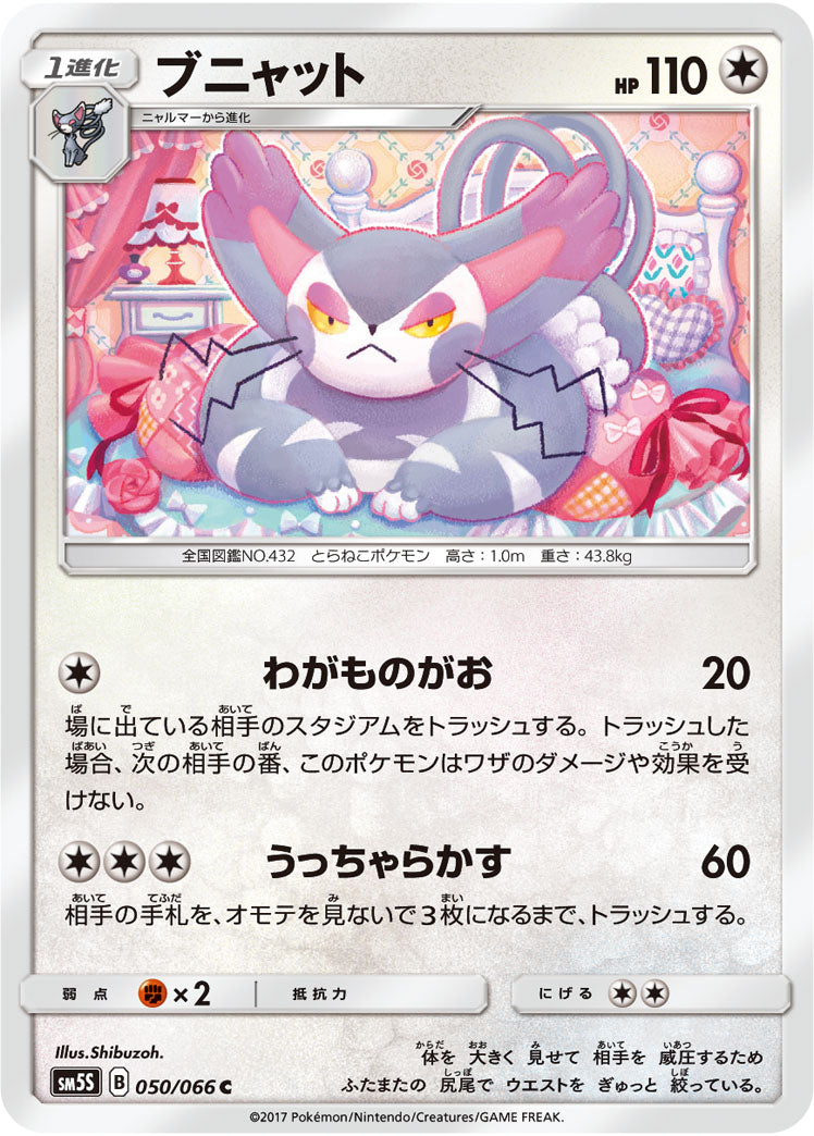 Pokémon card game / PK-SM5S-050 C
