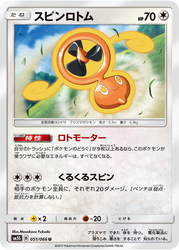 Pokémon card game / PK-SM5S-051 U