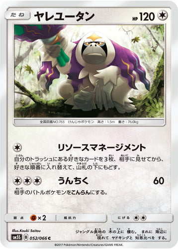 Pokémon card game / PK-SM5S-052 C