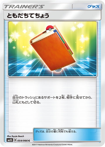Pokémon card game / PK-SM5S-054 C