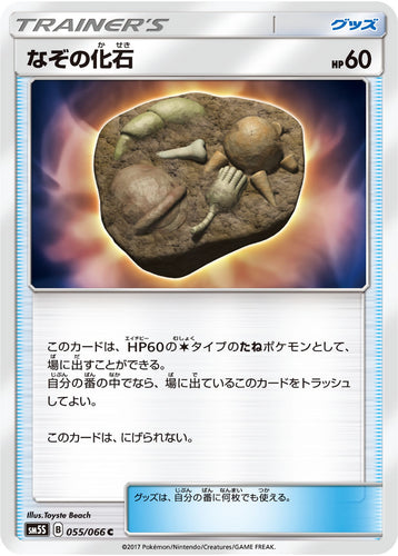 Pokémon card game / PK-SM5S-055 C