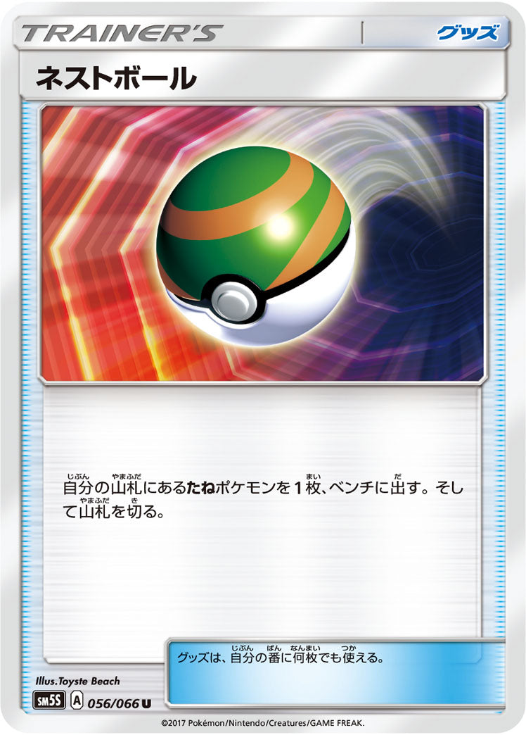 Pokémon card game / PK-SM5S-056 U