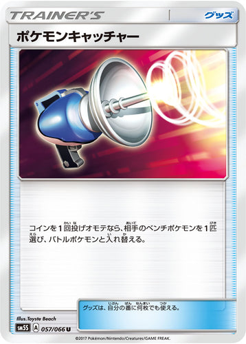Pokémon card game / PK-SM5S-057 U