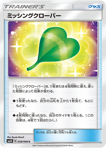 Pokémon card game / PK-SM5S-058 C