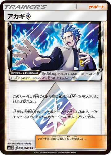 Pokémon card game / PK-SM5S-059 PR