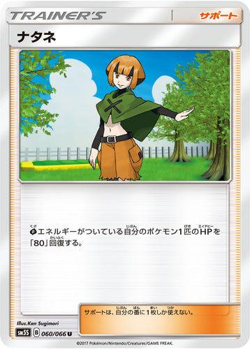 Pokémon card game / PK-SM5S-060 U