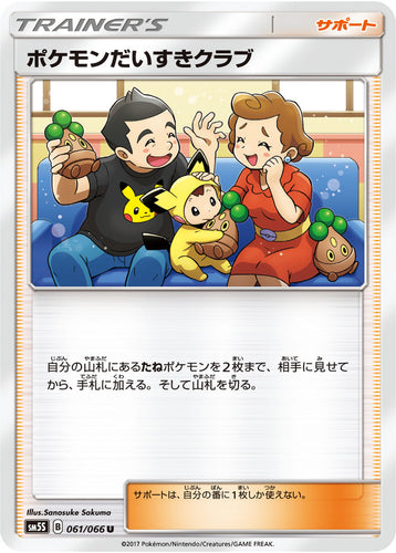 Pokémon card game / PK-SM5S-061 U