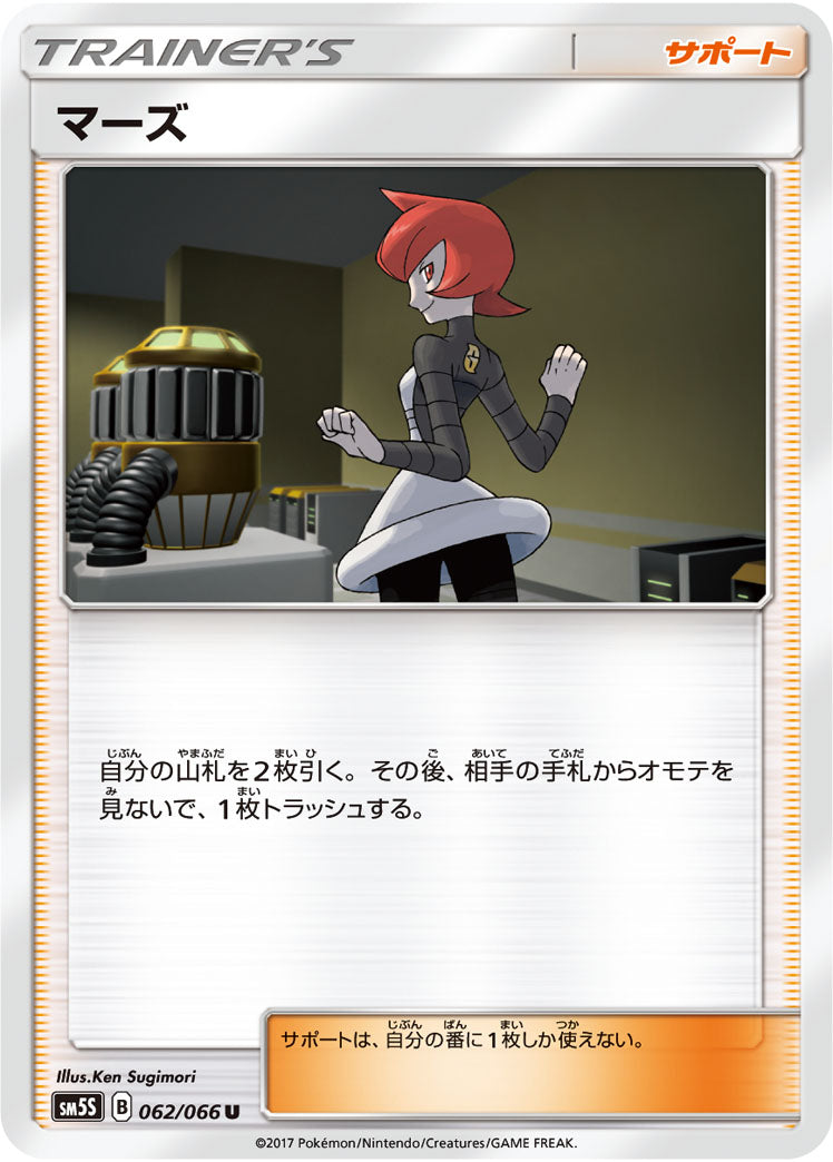 Pokémon card game / PK-SM5S-062 U
