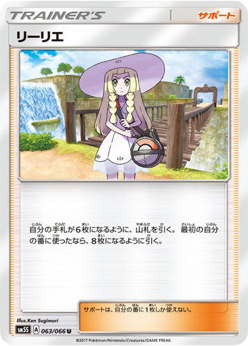 Pokémon card game / PK-SM5S-063 U