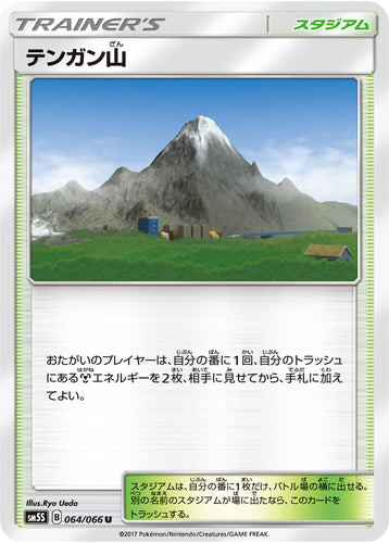 Pokémon card game / PK-SM5S-064 U