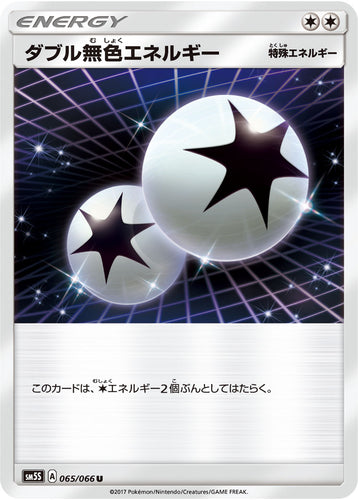 Pokémon card game / PK-SM5S-065 U