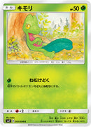 Pokémon card game / PK-SM-001 C