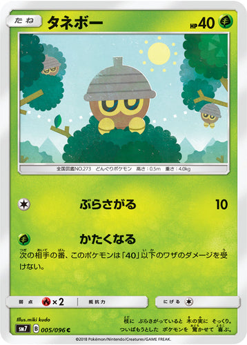Pokémon card game / PK-SM7-005 C
