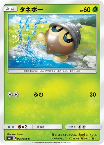 Pokémon card game / PK-SM7-006 C